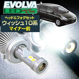 (LEDヘッド&フォグセット)(トヨタ)ウィッシュ(ANE/ZNE1#系 マイナー前)(H15.1〜H17.8)ヘッドHB4&フォグHB4 デルタダイレクト エボルヴァ LED トップファン EVOLVA ヘッドライト