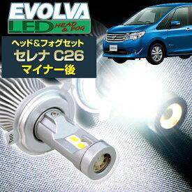 (LEDヘッド&フォグセット)(日産)セレナ(C26 マイナー後)(H25.12〜H28.7)ヘッドH11(H8)&フォグH11(H8)(ハロゲン仕様車) デルタダイレクト エボルヴァ LED トップファン EVOLVA ヘッドライト