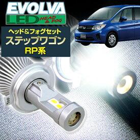 (LEDヘッド&フォグセット)(ホンダ)ステップワゴン(RP系)※スパーダ除く(H27.4〜H29.8)ヘッドH11&フォグH8 マイナー前(ハロゲン仕様車用) デルタダイレクト エボルヴァ LED トップファン EVOLVA ヘッドライト