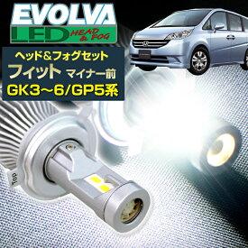 (LEDヘッド&フォグセット)(ホンダ)フィット(GK3・4・5・6/GP5系 マイナー前)(H25.9〜H29.5)ヘッドH4&フォグH8(H11)(ハロゲン仕様車) デルタダイレクト エボルヴァ LED トップファン ヘッドライト