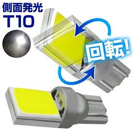 T10 LED 回転式 側面 照射位置調整可能 LEDバルブ(2個入) ナンバー灯 カーテシランプ ルームランプ