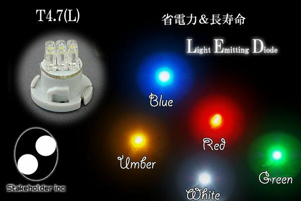 LEDバルブ (T4.7(L)) (1個入り)メーター球・エアコンパネルなど透過照明に