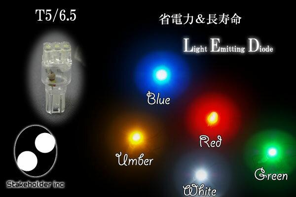 LEDバルブ (T5/6.5) (1個入り)メーター球・エアコンパネルなど透過照明に