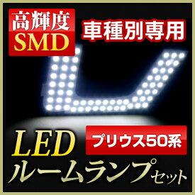 プリウス(50系)LED ルームランプ 驚異の明るさ高輝度LEDルームランプ 7点セット(トヨタ)