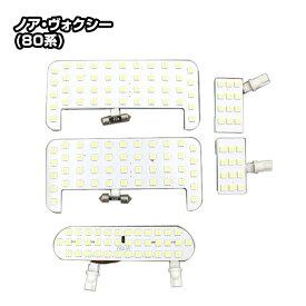 ノア・ヴォクシー(80系)専用(ZRR8#) 驚異の明るさ高輝度LEDルームランプ5点セット(トヨタ)