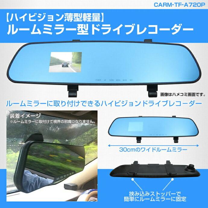 (ハイビジョン薄型軽量)2.4インチ ルームミラー型ドライブレコーダー(動体感知/ループ録画/高感度撮影/ミラー型/ドラレコ)