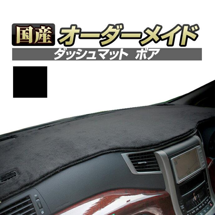 【国産オーダーメイド/車種専用】[スズキ]ekスペース≪B11A≫[H26/2〜]【ボア】ダッシュボードマット(短毛パイル生地)