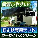 【送料無料】≪日よけサイドテント/タープ≫カーサイドスクリーン 05P26Mar16
