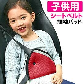 子供用 シートベルト 調整パッド シートベルトパッド セーフティパッド チャイルド ジュニアシート キッズ ドライブ