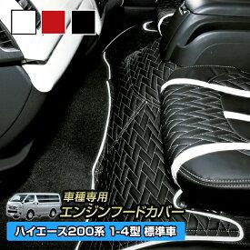 ハイエース 200系 (標準ボディ) エンジンフードカバー リュクスタイプ 黒 赤 おしゃれ