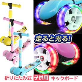 子供用 光る キックボード 折りたたみ 3輪 キックスケーター LED ライト (スケートボード バランスバイク 男の子 女の子 プレゼント ギフト)