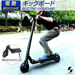 電動キックボード キックスクーター(ブラック/ホワイト) 電動二輪車 電気キックボード 立ち乗り式二輪車 スクーター バランス歩行機 アシスト歩行 バイク スクーター 乗用玩具 電動スケー
