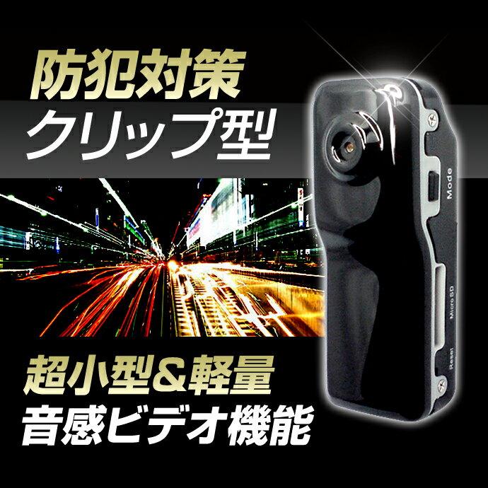 ◆【ワンタッチ装着】音声検知式 超小型クリップ型センサーカメラ(防犯対策/痴漢予防/ドライブレコーダー/ドラレコ/SDカード)