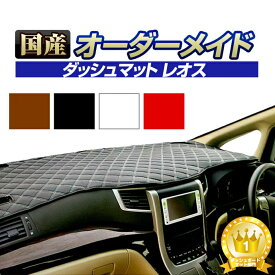 18クラウン ゼロクラウン マジェスタ/ロイヤル/アスリート(18系)(H16/7〜H21/3) ダッシュボードマット (レオス) (トヨタ) 国産 ダッシュマット オーダーメイド BMS(レザー風生地/ステッチデザイン有)