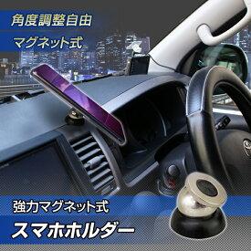 車載用 スマホホルダー マグネット仕様 磁石 スマホスタンド 携帯ホルダー コンパクト 小型 車用