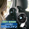 ワイヤレス扇風機後部座席用USB充電式クリップ式サーキュレータ車用ミニ扇風機小型携帯USBファン卓上熱中症対策