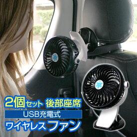 (2個目半額)2個セット後部座席の厚さ解消 ワイヤレス扇風機 USB充電式 クリップ式 サーキュレータ 車用 ミニ扇風機 小型 携帯 USBファン 卓上 熱中症対策