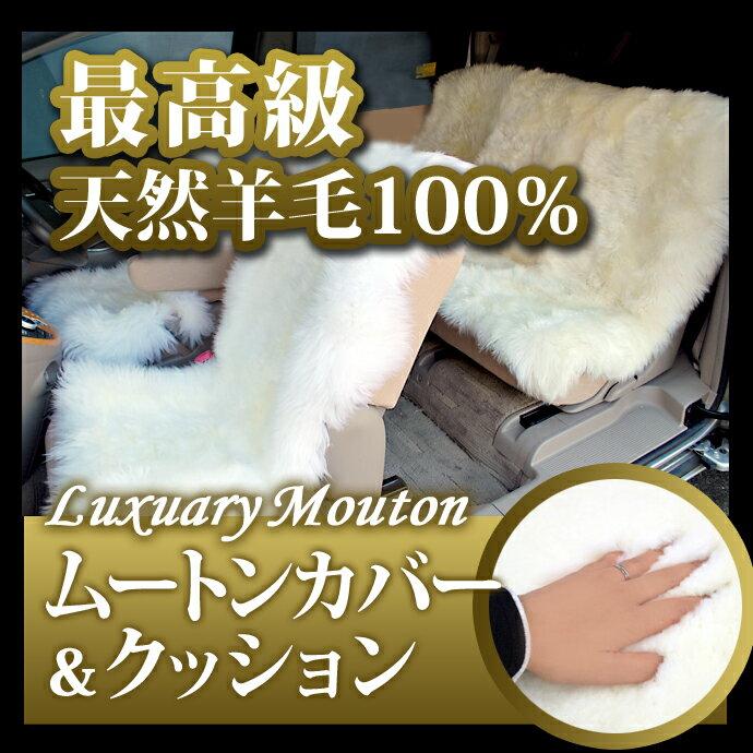 ラグジュアリームートン シートカバー最高級 天然羊毛100%使用 車用 (TYPE-C)
