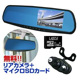 ドライブレコーダー ミラー型 後方カメラ付き バックカメラ兼用 マイクロSDカード32GB付き ドラレコ 防犯 駐車監視 Gセンサー