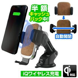 【半額返金キャンペーン】 勝手に開かないタッチセンサー採用 スマホホルダー 自動開閉 オートホールド 車載 置くだけ充電 タッチセンサー開閉 ワイヤレス急速充電 (iPhone galaxy C11 Qi )(あす楽 対応)