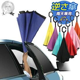 車の乗り降りに最適な傘 逆さ傘 さかさま傘 反対傘 長傘 晴雨兼用 濡れない メンズ レディース 紫外線対策 日傘