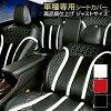 タントLA600/610Sシートカバーリュクスタイプ運転席助手席車おしゃれ赤黒