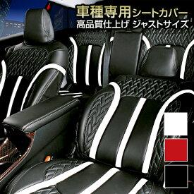 タント LA600/LA610S シートカバー リュクスタイプ 運転席 助手席 車 おしゃれ 赤 黒