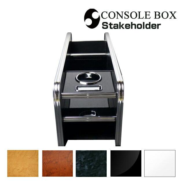 C25セレナ ウッド(木製) 純国産 コンソールボックス(カップホルダー1個タイプ) サイズ:約W200mm×D590mm×H215mm