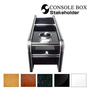 C26セレナ ウッド(木製) 純国産 コンソールボックス(カップホルダー1個タイプ) サイズ:約W200mm×D590mm×H215mm