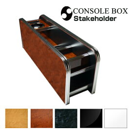 RF3〜8ステップワゴン ウッド(木製) 純国産 コンソールボックス(ホンダ)(カップホルダー1個タイプ) サイズ:約W156mm×D590mm×H215mm