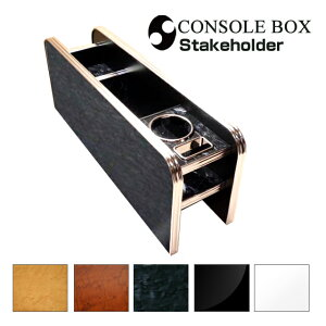 フリード(GB3/4) ウッド(木製) 純国産 コンソールボックス(ホンダ)(カップホルダー1個タイプ) サイズ:約W150mm×D590mm×H215mm