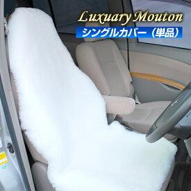 ラグジュアリームートン シートカバー最高級 天然羊毛100%使用 車用 (シングルカバー単品)