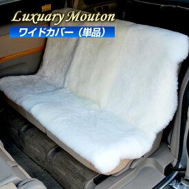 ラグジュアリームートン シートカバー 天然羊毛100%使用 車用 (ワイドカバー単品)