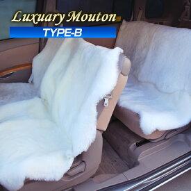 ラグジュアリームートン シートカバー 天然羊毛100%使用 車用 (TYPE-B)