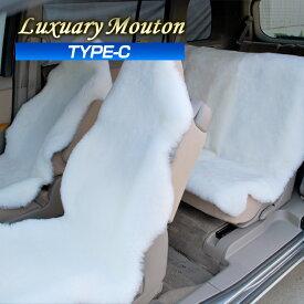 ラグジュアリームートン シートカバー 天然羊毛100%使用 車用 (TYPE-C)
