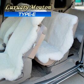 ラグジュアリームートン シートカバー最高級 天然羊毛100%使用 車用 (TYPE-E)