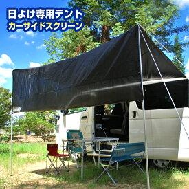 (日よけサイドテント/タープ)カーサイドスクリーン 車用 シェード
