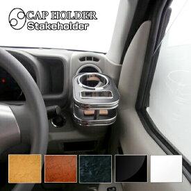 エブリィ(DA17) ウッド(木製) 運転席側用 純国産 カップホルダー/ドリンクホルダー(スズキ)
