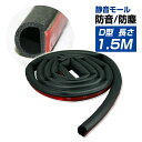 (車用)D型モール 静音モール 風切り音防止 防音すきまテープ(1.5m)