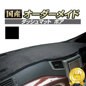 18クラウン ゼロクラウン マジェスタ/ロイヤル/アスリート(18系)(H16/7〜H21/3) ダッシュボードマット (ボア) (トヨタ) 国産 ダッシュマット オーダーメイド BMS(短毛パイル生地)