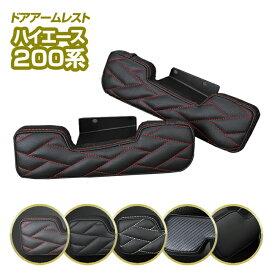 トヨタ ハイエース 200系 (標準/ワイド車共通)(高品質ハイグレード) (リュクスタイプ) ドアアームレスト(2個セット)