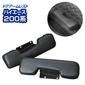トヨタ ハイエース 200系 (標準/ワイド車共通) ドアアームレスト(2個セット)肘掛け/肘置き/カー用品