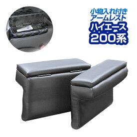 トヨタ ハイエース 200系 (標準車用) (小物入れ付き) スタイリッシュアームレスト(2個入り)肘掛け/肘置き/カー用品/収納ボックス