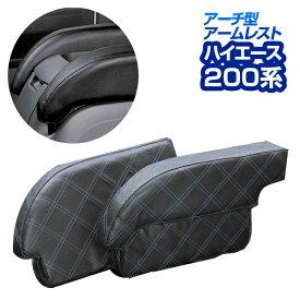 トヨタ ハイエース 200系 (標準車用)(アーチ型) スタイリッシュアームレスト(2個入り)肘掛け/肘置き/カー用品