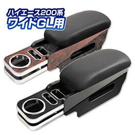 トヨタ ハイエース 200系 (ワイドGL用)(ドリンクホルダー1個/ティッシュケース付き)助手席側用 アームレスト(肘掛け/肘置き/カー用品/ドリンクホルダー/コンソール/シガレットホルダー/iqos/アイコス)