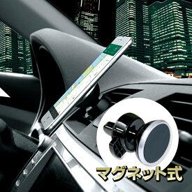 車載用(エアコン送風口用)マグネット式 スマホホルダー/スマートフォンスタンド/360度回転/エアコン吹き出し口/車載ホルダー/マウント/卓上
