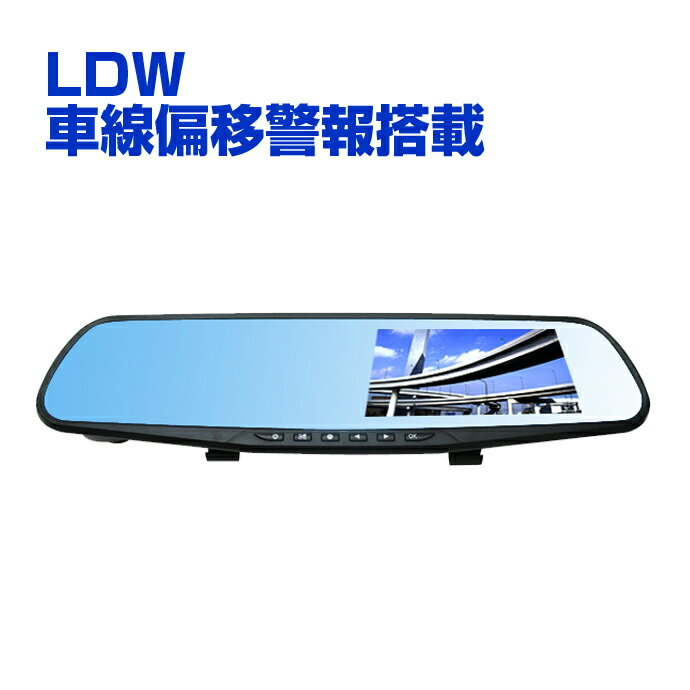 (LDW(車線偏移警報)搭載/居眠り運転防止)多機能 4.3インチ ルームミラー型ドライブレコーダー(Gセンサー/動体感知/ループ録画/駐車モード/LDW車線逸脱警報装置/ドラレコ/車載用)