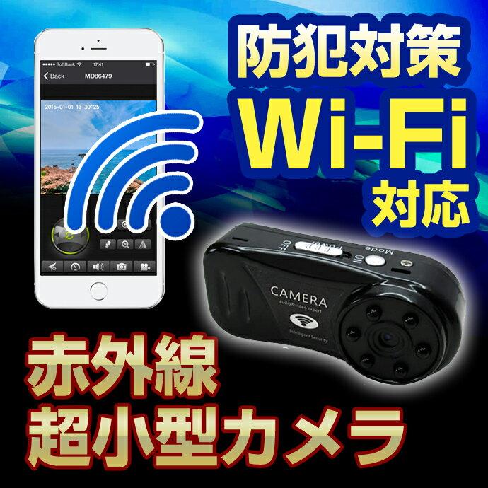 ◆【Wi-Fi対応/スマホでアクセス可能】≪超小型モデル≫ WiFiダイレクト 赤外線カメラ(夜間撮影/ドラレコ/防犯/盗難/ドライブレコーダー/スマホ/クラウドカメラ/車載)