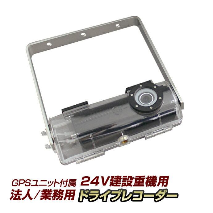 (法人/業務用)業務用ドライブレコーダー(24V 建設重機用)デルタダイレクト GPSユニット付属 2カメラ ドラレコ