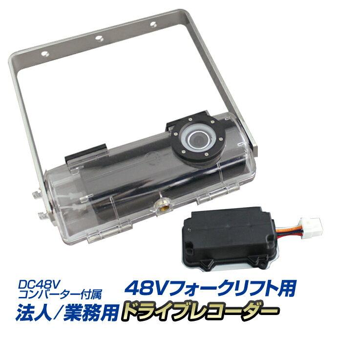(法人/業務用)業務用ドライブレコーダー(48V フォークリフト用)DC48Vコンバーター付属 デルタダイレクト 2カメラ ドラレコ